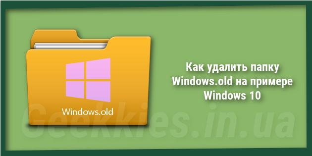 Как удалить папку Windows.old на примере Windows 10