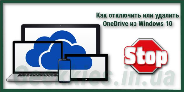 Как отключить или удалить OneDrive из Windows 10
