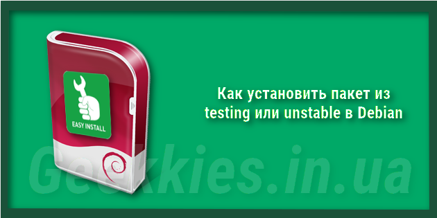 Как установить пакет из testing или unstable в Debian