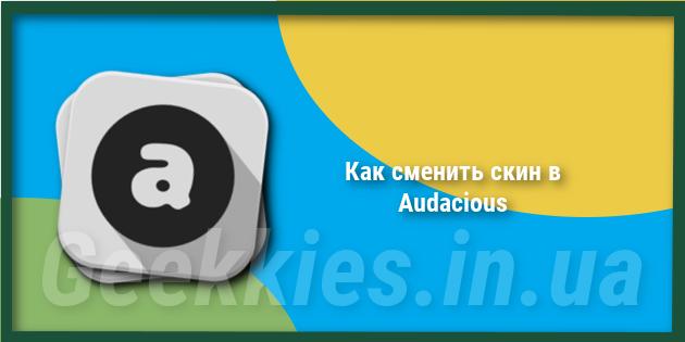 Как сменить скин в Audacious