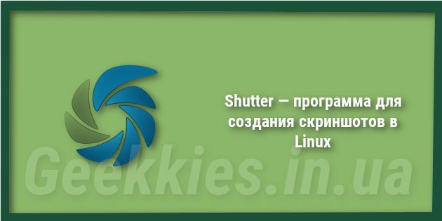 Shutter — программа для создания скриншотов в Linux