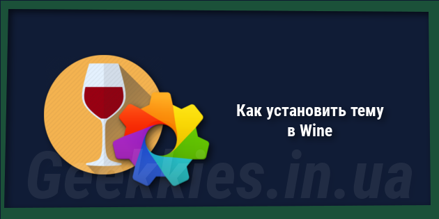Как установить тему в Wine