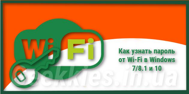 Как узнать пароль от Wi-Fi в Windows 7/8.1 и 10