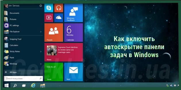 Как включить автоскрытие панели задач в Windows