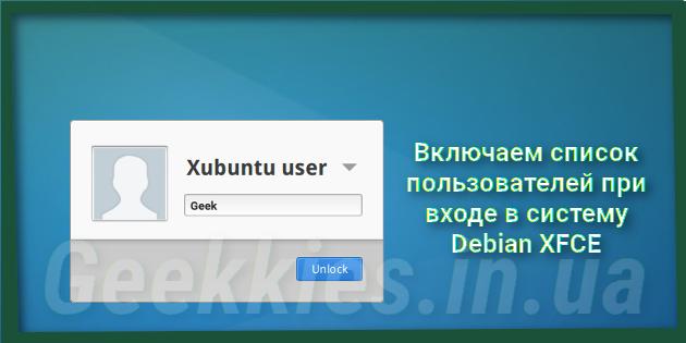 Включаем список пользователей при входе в систему Debian XFCE