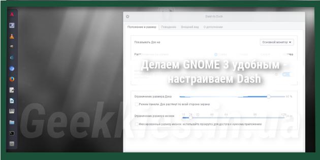 Делаем GNOME 3 удобным — настраиваем Dash