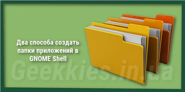 Два способа создать папки приложений в GNOME Shell