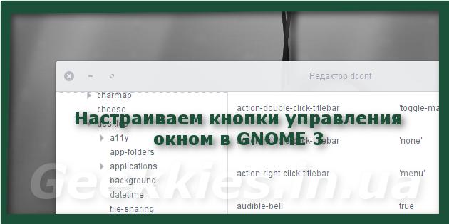 Настраиваем кнопки управления окном в GNOME 3