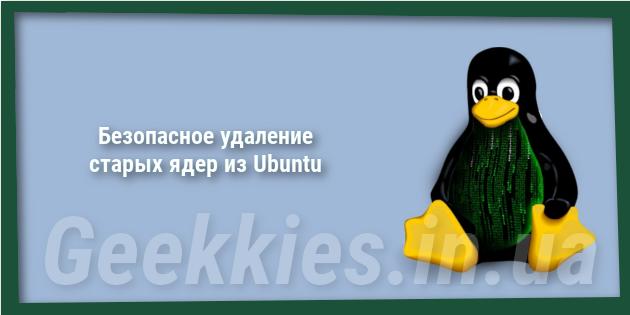 Безопасное удаление старых ядер из Ubuntu