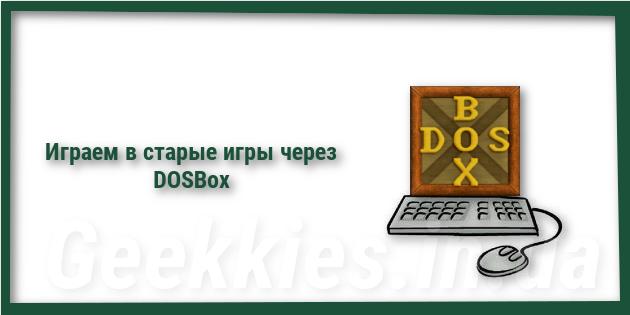 Играем в старые игры через DOSBox