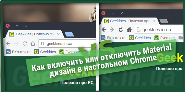 Как включить или отключить Material дизайн в настольном Chrome