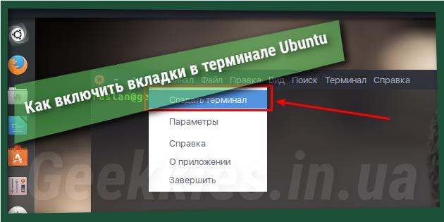 Как включить вкладки в терминале Ubuntu