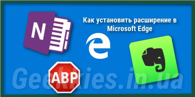 Как установить расширение в Microsoft Edge