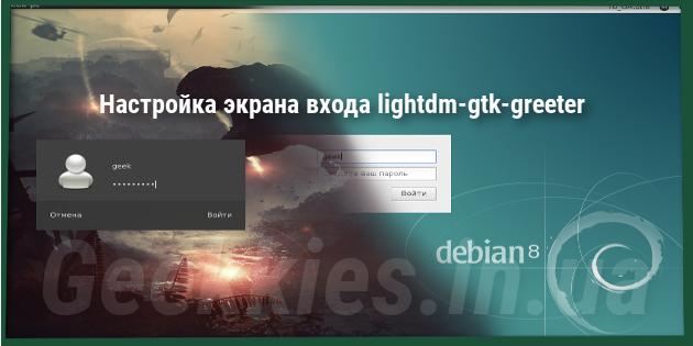 Настройка экрана входа lightdm-gtk-greeter