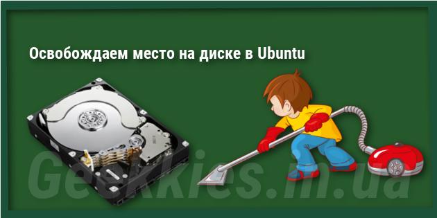 Освобождаем место на диске в Ubuntu