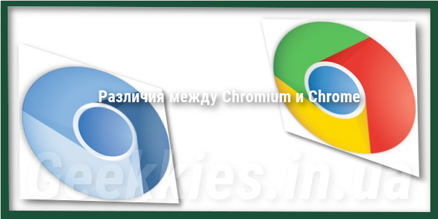 Различия между Chromium и Chrome