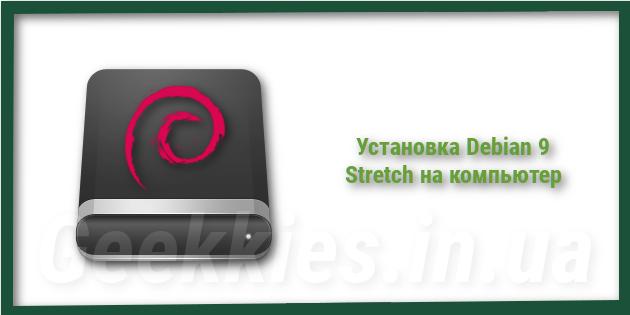 Установка Debian 9 Stretch на компьютер