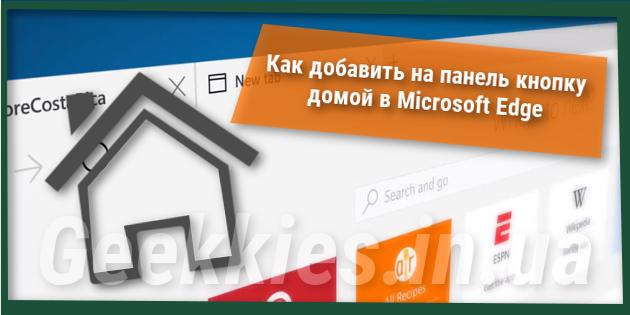 Как добавить на панель кнопку домой в Microsoft Edge