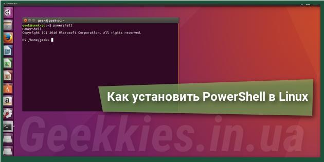 Как установить PowerShell в Linux
