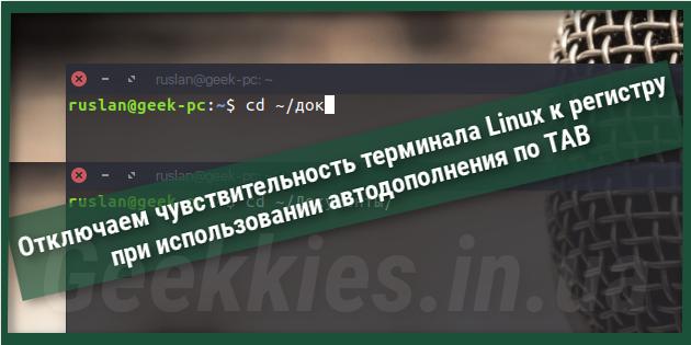 Отключаем чувствительность терминала Linux к регистру при использовании автодополнения по TAB