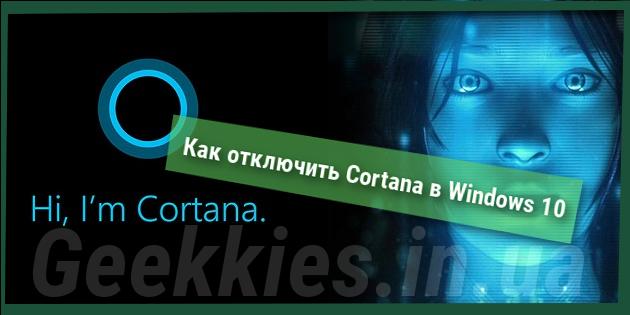 Как отключить Cortana в Windows 10