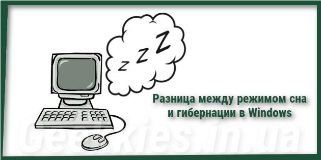 Разница между режимом сна и гибернации в Windows