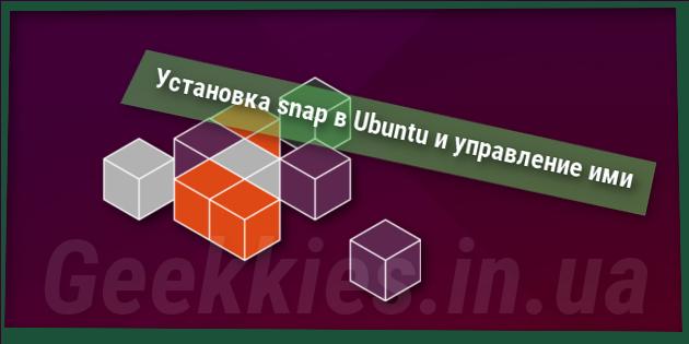 Установка snap в Ubuntu и управление ими