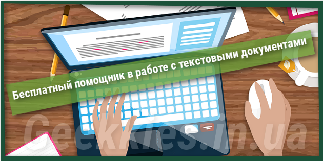 Бесплатный помощник в работе с текстовыми документами