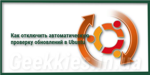 Как отключить автоматическую проверку обновлений в Ubuntu