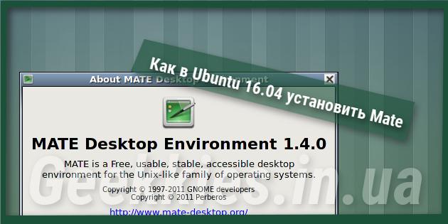 Как в Ubuntu 16.04 установить Mate