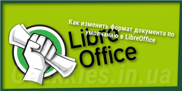 Как изменить формат документа по умолчанию в LibreOffice