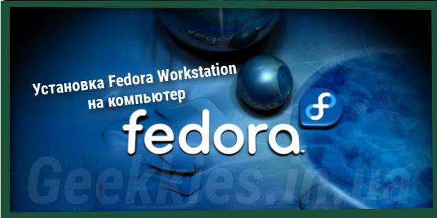 Установка Fedora Workstation 25 на компьютер