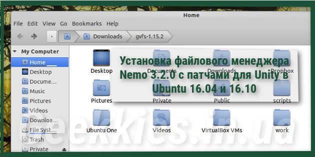 Установка файлового менеджера Nemo 3.2.0 с патчами для Unity в Ubuntu 16.04 и 16.10