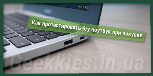 Как протестировать б/у ноутбук при покупке
