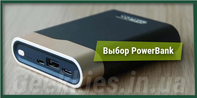 Выбор PowerBank