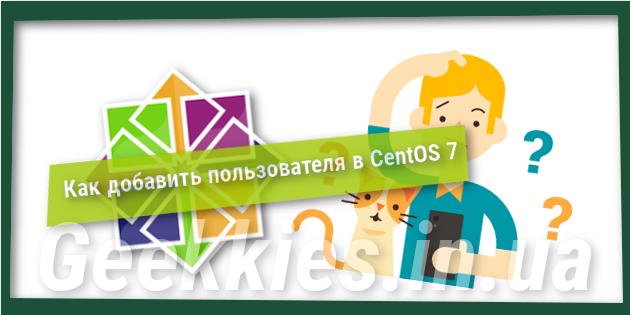 Как добавить пользователя в CentOS 7