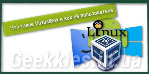Что такое VirtualBox и как ей пользоваться
