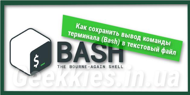 Как сохранить вывод команды терминала (Bash) в текстовый файл