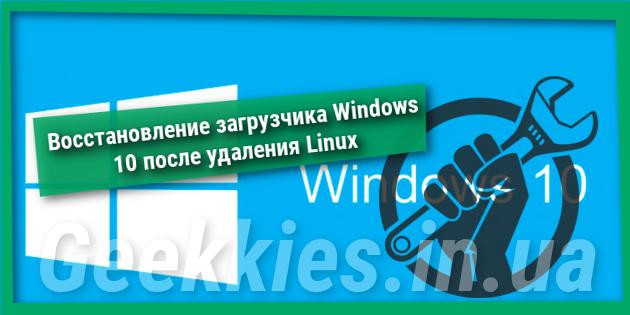 Восстановление загрузчика Windows 10 после удаления Linux