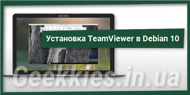 Установка TeamViewer в Debian 10