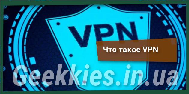 Что такое VPN, как он работает и как воспользоваться