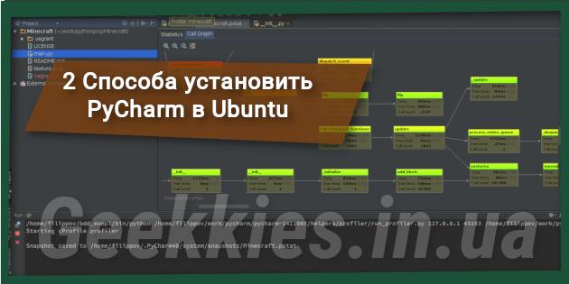 2 Способа установить PyCharm в Ubuntu