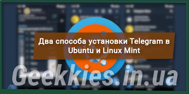 Два способа установки Telegram в Ubuntu и Linux Mint