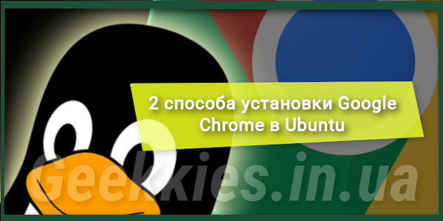 Как установить Google Chrome в Ubuntu. 2 способа.