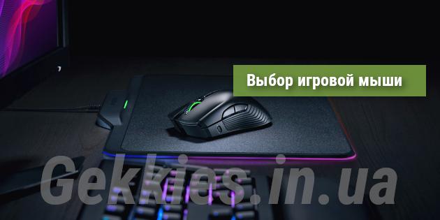 выбор игровой мыши