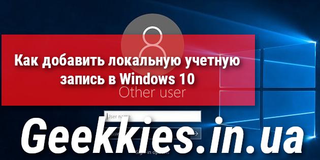 Как добавить локальную учетную запись в Windows 10