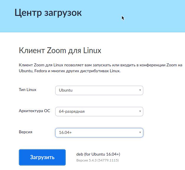Центр загрузок Zoom