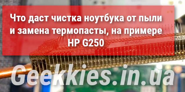 Что даст чистка ноутбука от пыли и замена термопасты, на примере HP G250