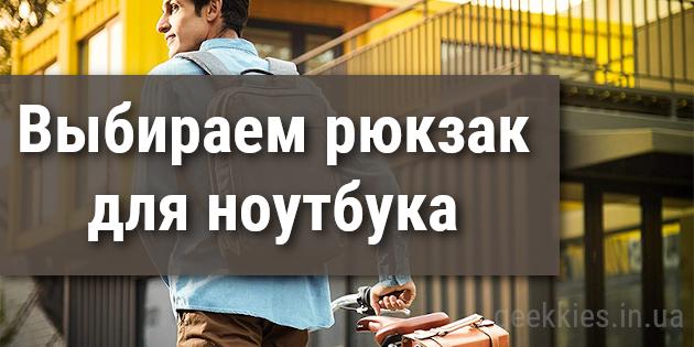 Выбираем рюкзак для ноутбука: на что обратить внимание?