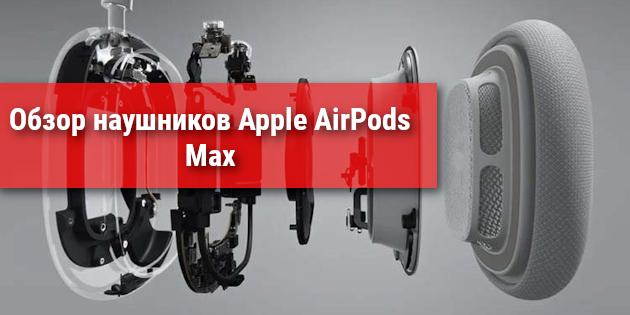 Быстрый обзор наушников Apple AirPods Max
